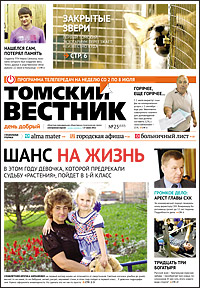 Томский вестник 537-25