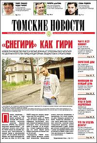 Томские новости 638-26