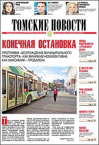 Томские новости 639-27