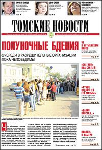 Томские новости 640-28