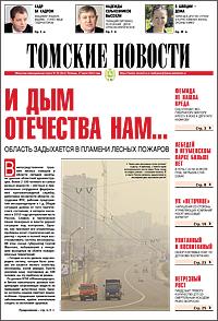 Томские новости 641-29