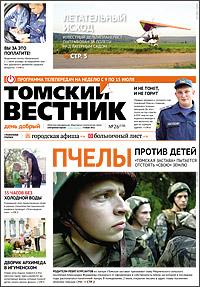 Томский вестник 538-26