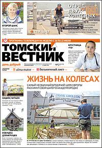 Томский вестник 539-27