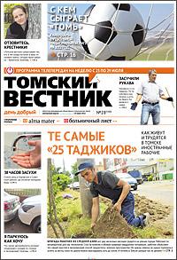 Томский вестник 540-28