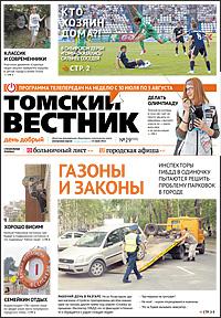 Томский вестник 541-29