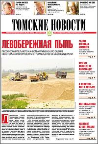 Томские новости 642-30