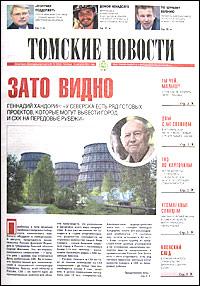 Томские новости 643-31