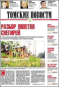 Томские новости 644-32