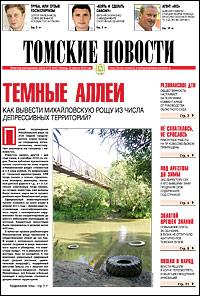 Томские новости 645-33