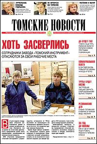 Томские новости 646-34