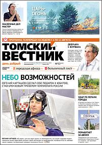 Томский вестник 542-30