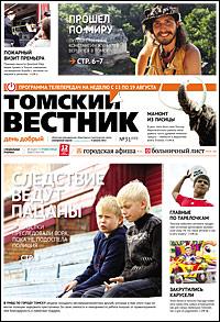 Томский вестник 543-31
