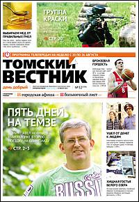 Томский вестник 544-32