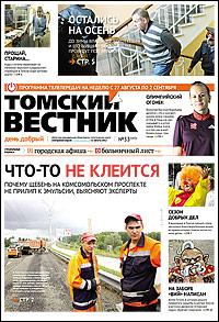 Томский вестник 545-33