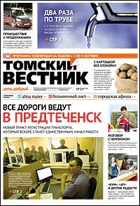 Томский вестник 546-34
