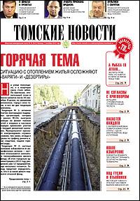 Томские новости 647-35