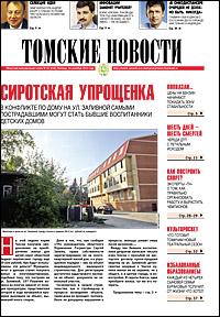 Томские новости 648-36