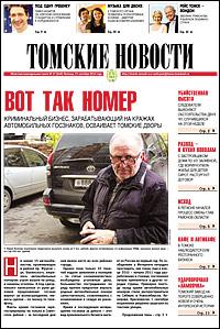 Томские новости 649-37