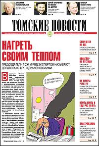 Томские новости 650-38