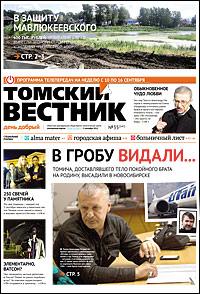 Томский вестник 547-35