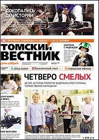 Томский вестник 548-36