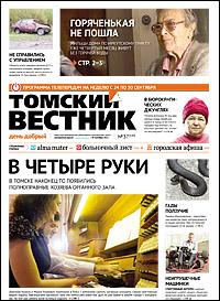 Томский вестник 549-37