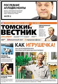 Томский вестник 550-38