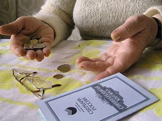 Получить накопительную часть пенсии при инвалидности