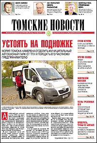 Томские новости 651-39