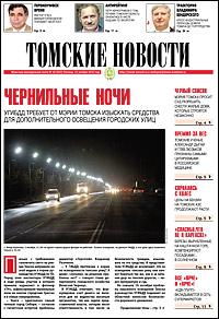 Томские новости 652-40