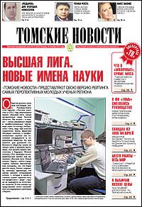 Томские новости 653-41