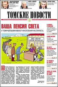Томские новости 654-42