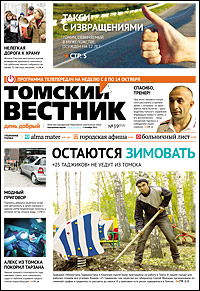 Томский вестник 551-39