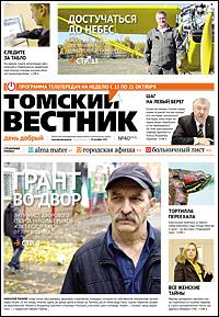 Томский вестник 552-40