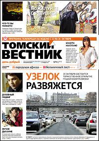 Томский вестник 553-41