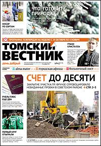 Томский вестник 554-42
