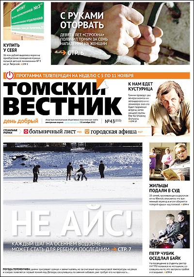Томский вестник 555-43
