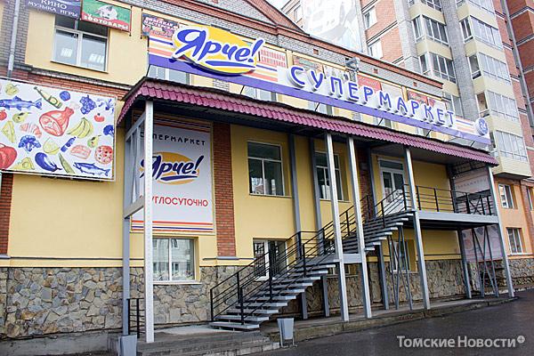 http://tomsk-novosti.ru/wp-content/uploads/2012/10/YArche.jpg