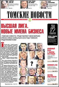 Томские новости 655-43