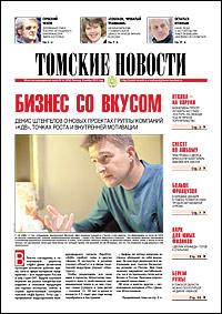 Томские новости 656-44