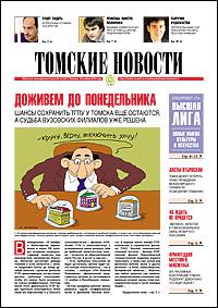 Томские новости 657-45