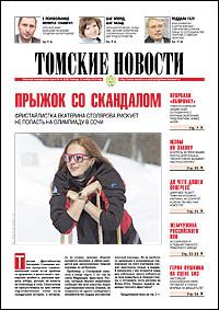 Томские новости 658-46