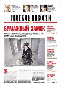 Томские новости 659-47