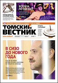 Томский вестник 556-44