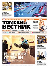 Томский вестник 557-45