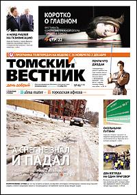 Томский вестник 558-46