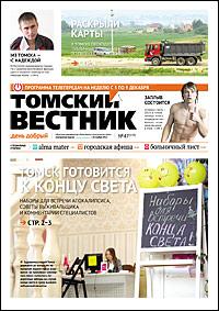 Томский вестник 559-47