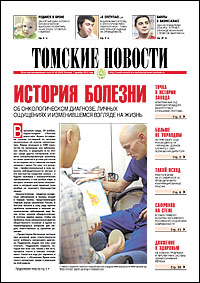 Томские новости 660-48