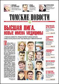 Томские новости 661-49