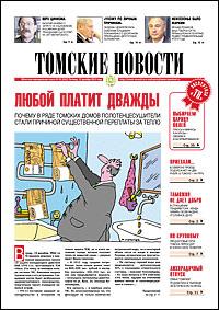 Томские новости 662-50